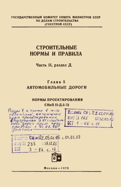 СНиП II-Д.5-72 Автомобильные дороги. Нормы проектирования
