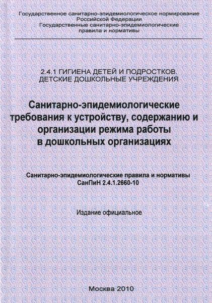 СанПиН 2.4.1.2660-10 Санитарно-эпидемиологические требования к устройству, содержанию и организации режима работы в дошкольных организациях
