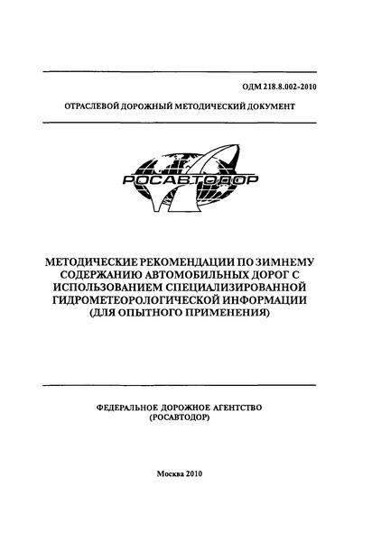 ОДМ 218.8.002-2010 Методические рекомендации по зимнему содержанию автомобильных дорог с использованием специализированной гидрометеорологической информации (для опытного применения)