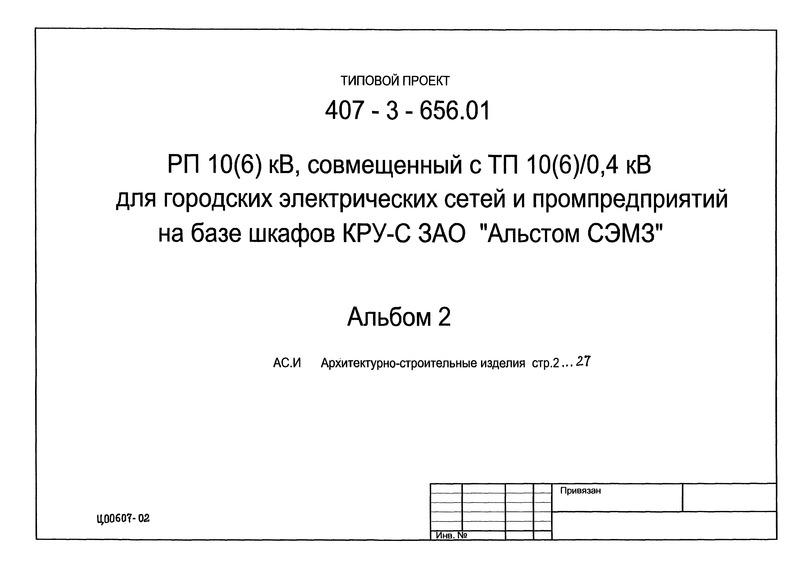 Типовой проект 407-3-656.01 Альбом 1. Пояснительная записка.  Архитектурно-строительные решения.