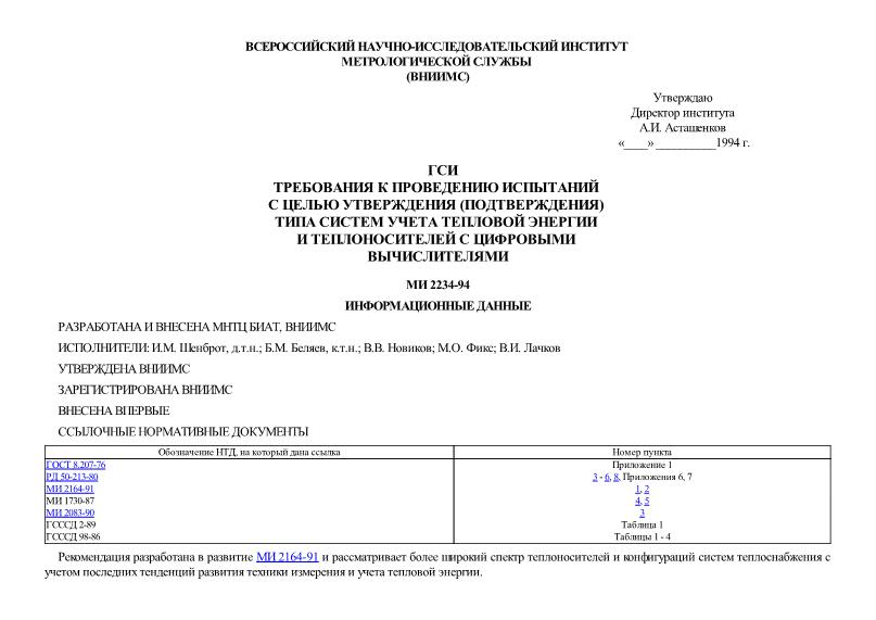 МИ 2234-94 Государственная система обеспечения единства измерений. Требования к проведению испытаний с целью утверждения (подтверждения) типа систем учета тепловой энергии и теплоносителей с цифровыми вычислителями