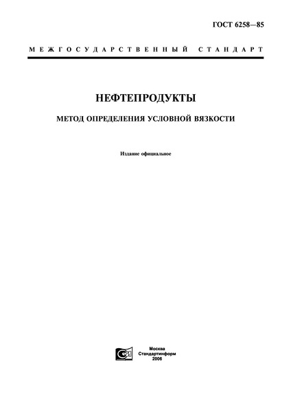 ГОСТ 6258-85 Нефтепродукты. Метод определения условной вязкости