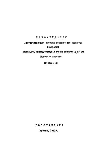 МИ 2194-92 Государственная система обеспечения единства измерений. Нутромеры индикаторные с ценой деления 0,01 мм. Методики поверки