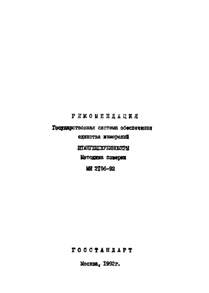 МИ 2196-92 Государственная система обеспечения единства измерений. Штангенглубиномеры. Методика поверки