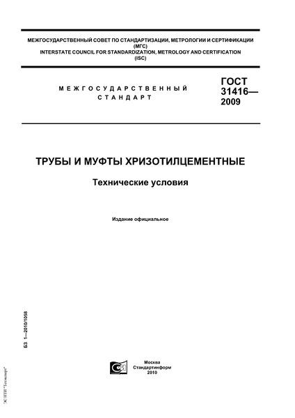 ГОСТ 31416-2009 Трубы и муфты хризотилцементные. Технические условия