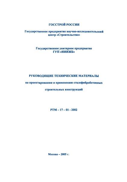 РТМ 17-01-2002 Руководящие технические материалы по проектированию и применению сталефибробетонных строительных конструкций
