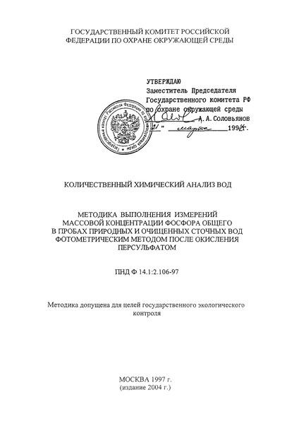 ПНД Ф 14.1:2.106-97 Количественный химический анализ вод. Методика выполнения измерений массовой концентрации фосфора общего в пробах природных и очищенных сточных вод фотометрическим методом после окисления персульфатом