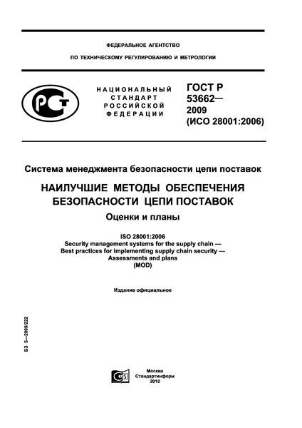 ГОСТ Р 53662-2009 Система менеджмента безопасности цепи поставок. Наилучшие методы обеспечения безопасности цепи поставок. Оценки и планы