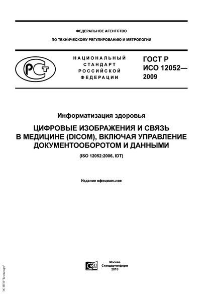 ГОСТ Р ИСО 12052-2009 Информатизация здоровья. Цифровые изображения и связь в медицине (DICOM), включая управление документооборотом и данными