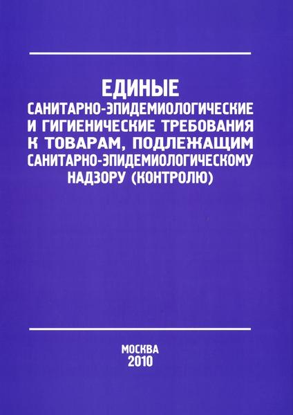 Решение 299 Единые санитарно-эпидемиологические и гигиенические требования к продукции (товарам), подлежащей санитарно-эпидемиологическому надзору (контролю)