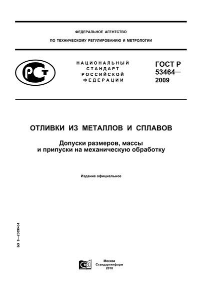 ГОСТ Р 53464-2009 Отливки из металлов и сплавов. Допуски размеров, массы и припуски на механическую обработку