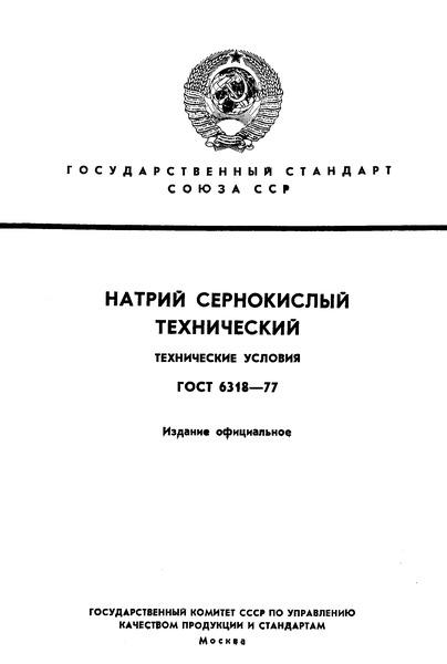 ГОСТ 6318-77 Натрий сернокислый технический. Технические условия