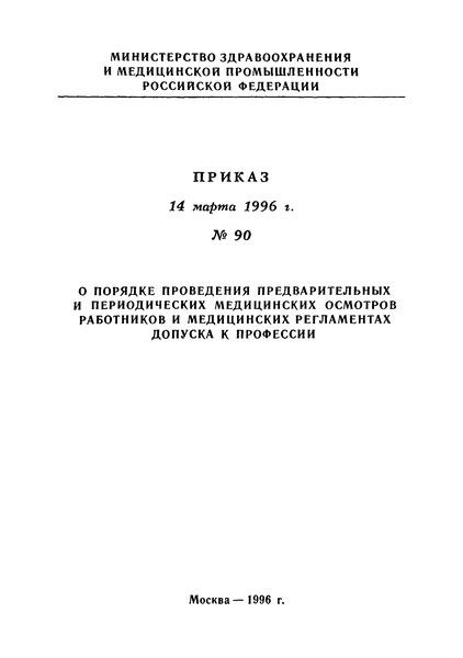 приказ минздрава 90