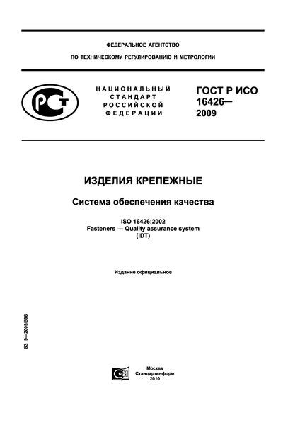 ГОСТ Р ИСО 16426-2009 Изделия крепежные. Система обеспечения качества