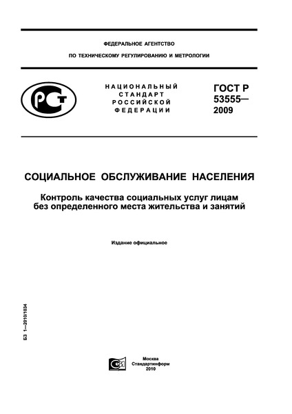 ГОСТ Р 53555-2009 Социальное обслуживание населения. Контроль качества социальных услуг лицам без определенного места жительства и занятий