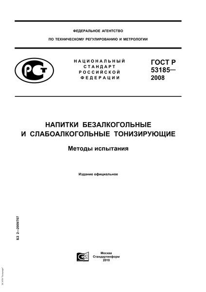 ГОСТ Р 53185-2008 Напитки безалкогольные и слабоалкогольные тонизирующие. Методы испытания