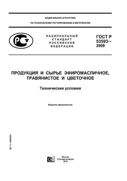 ГОСТ Р 53593-2009 Продукция и сырье эфиромасличное, травянистое и цветочное. Технические условия