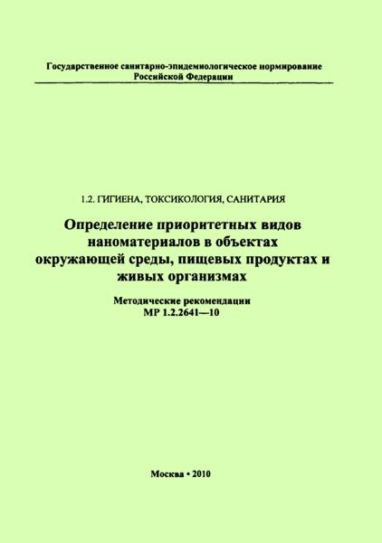 МР 1.2.2641-10 Определение приоритетных видов наноматериалов в объектах окружающей среды, пищевых продуктах и живых организмах