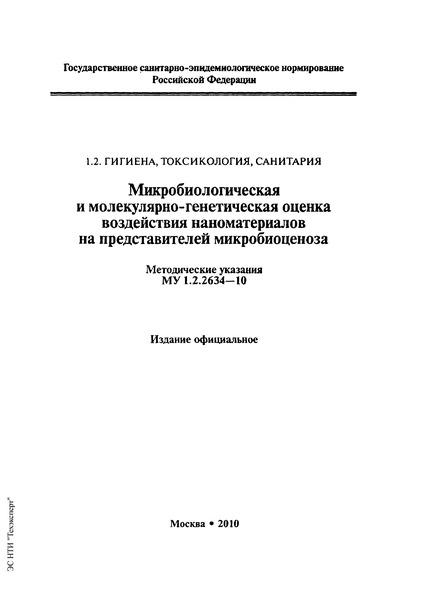 МУ 1.2.2634-10 Микробиологическая и молекулярно-генетическая оценка воздействия наноматериалов на представителей микробиоценоза