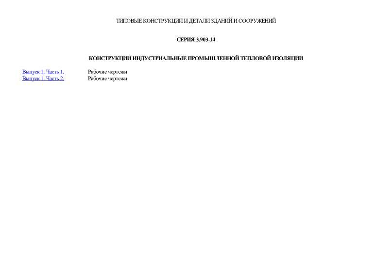 Серия 3.903-14 Конструкции индустриальные промышленной тепловой изоляции