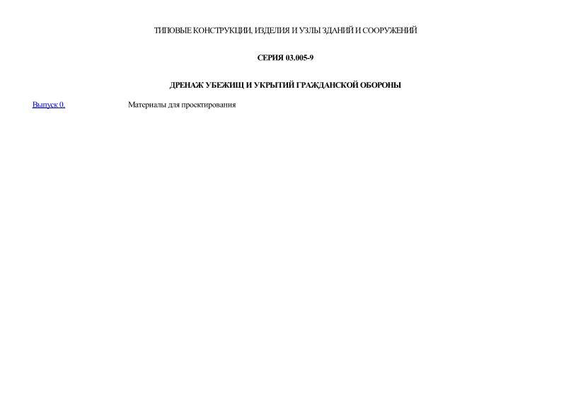 Серия 03.005-9 Дренаж убежищ и укрытий гражданской обороны
