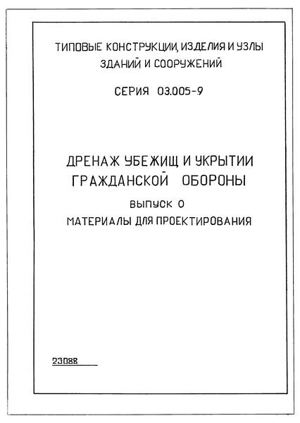 Серия 03.005-9 Выпуск 0. Материалы для проектирования