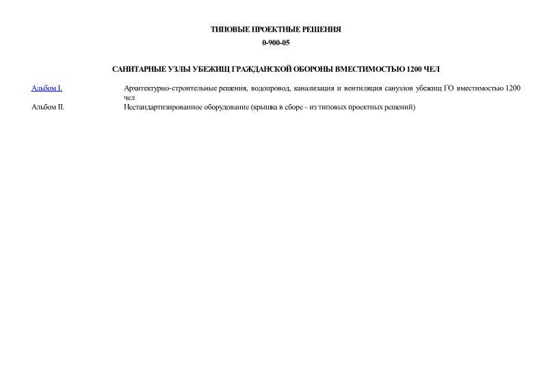 Типовые проектные решения 0-900-05 Санитарные узлы убежищ гражданской обороны вместимостью 1200 чел