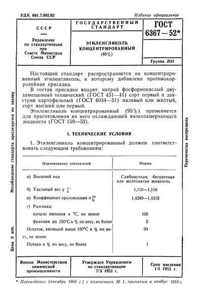 ГОСТ 6367-52 Этиленгликоль концентрированный (95 %)