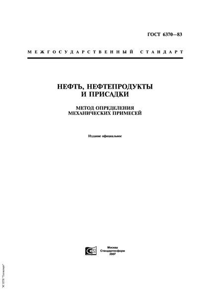 ГОСТ 6370-83 Нефть, нефтепродукты и присадки. Метод определения механических примесей