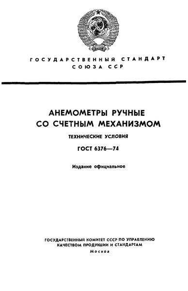 ГОСТ 6376-74 Анемометры ручные со счетным механизмом. Технические условия