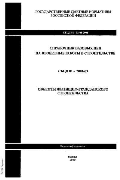 Сборник Сборник разъяснений по применению сборника цен и