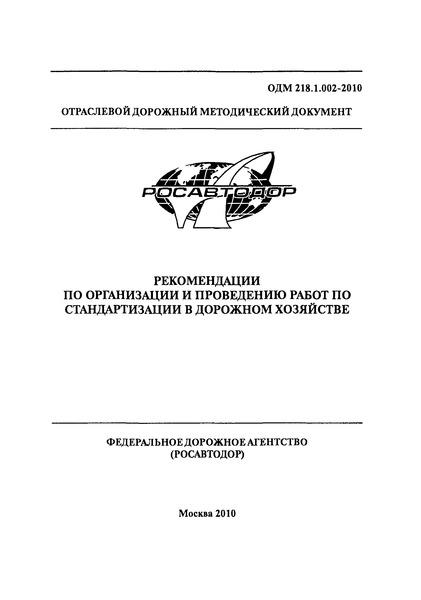 ОДМ 218.1.002-2010 Рекомендации по организации и проведению работ по стандартизации в дорожном хозяйстве