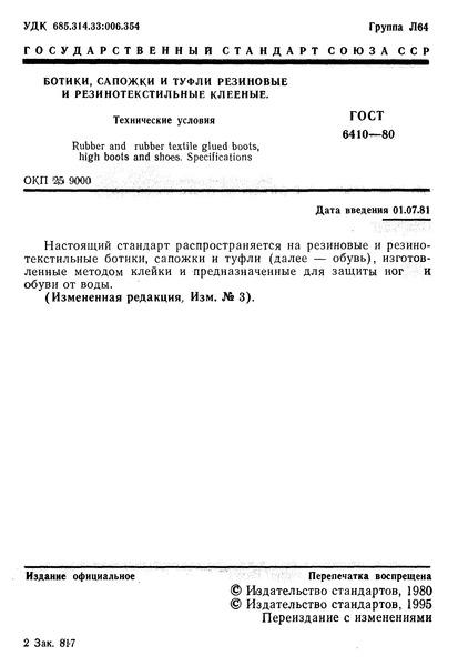 ГОСТ 6410-80 Ботики, сапожки и туфли резиновые и резинотекстильные клееные. Технические условия