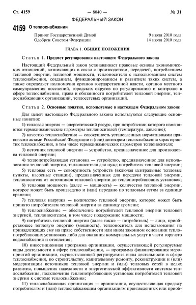 Федеральный закон 190-ФЗ О теплоснабжении