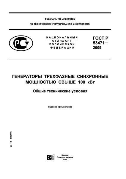 ГОСТ Р 53471-2009 Генераторы трехфазные синхронные мощностью свыше 100 кВт. Общие технические условия