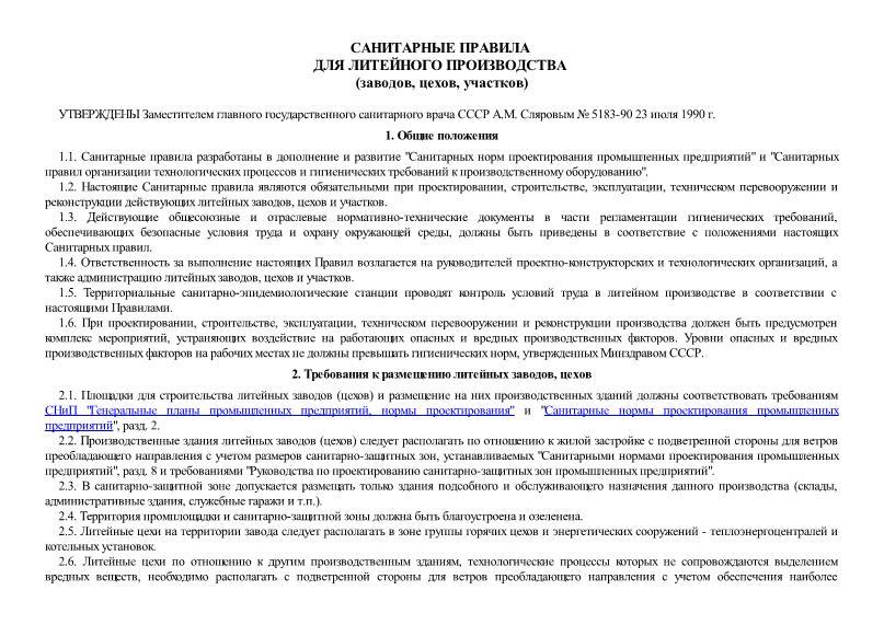 Атитока-Строй, ООО - ремонтно-проектная компания, Москва