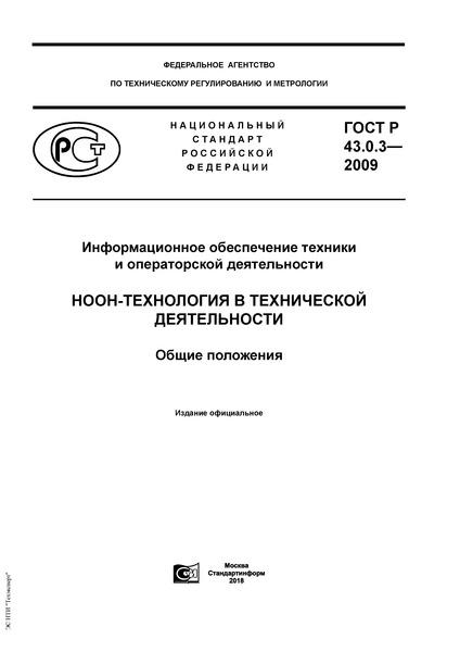 ГОСТ Р 43.0.3-2009 Информационное обеспечение техники и операторской деятельности. Ноон-технология в технической деятельности. Общие положения