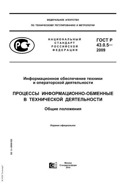 ГОСТ Р 43.0.5-2009 Информационное обеспечение техники и операторской деятельности. Процессы информационно-обменные в технической деятельности. Общие положения