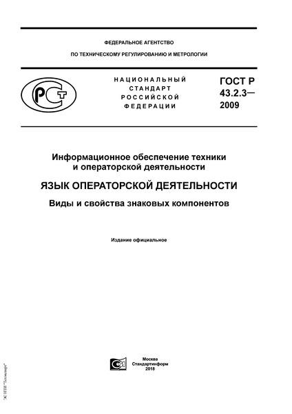 ГОСТ Р 43.2.3-2009 Информационное обеспечение техники и операторской деятельности. Язык операторской деятельности. Виды и свойства знаковых компонентов