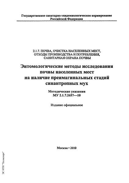 МУ 2.1.7.2657-10 Энтомологические методы исследования почвы населенных мест на наличие преимагинальных стадий синантропных мух