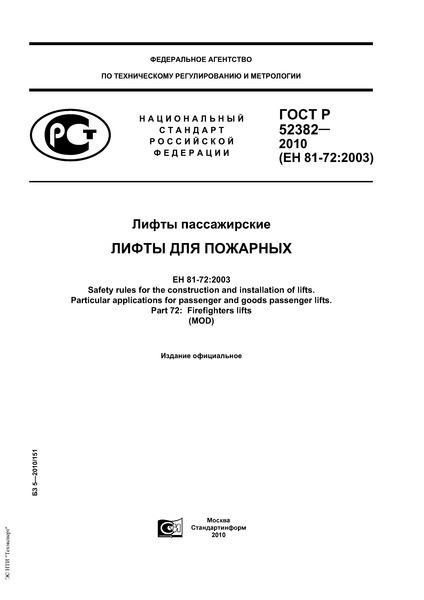 ГОСТ Р 52382-2010 Лифты пассажирские. Лифты для пожарных