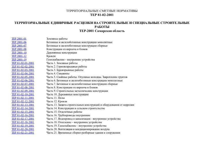 ТЕР Самарская область 2001 Территориальные единичные расценки на строительные и специальные строительные работы