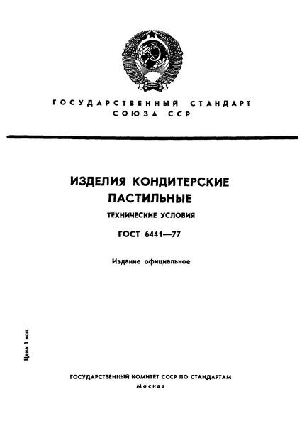 ГОСТ 6441-77 Изделия кондитерские пастильные. Технические условия