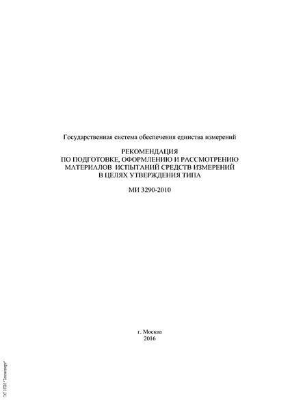 МИ 3290-2010 Государственная система обеспечения единства измерений. Рекомендация по подготовке, оформлению и рассмотрению материалов испытаний средств измерений в целях утверждения типа