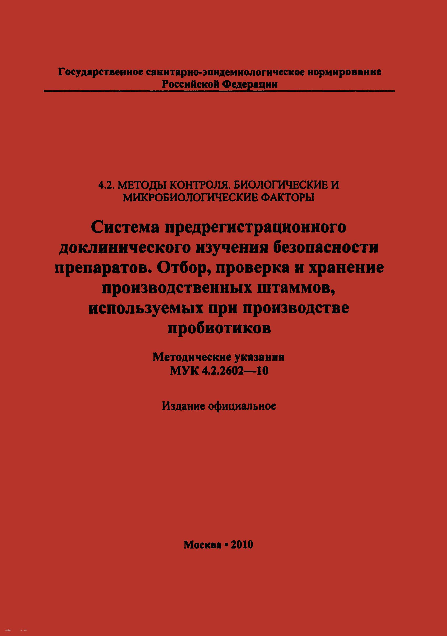 МУК 4.2.2602-10 Система предрегистрационного доклинического изучения безопасности препаратов. Отбор, проверка и хранение производственных штаммов, используемых при производстве пробиотиков