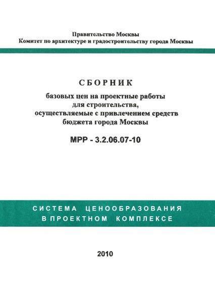 МРР 3.2.06.07-10 Сборник базовых цен на проектные работы для строительства, осуществляемые с привлечением средств бюджета города Москвы