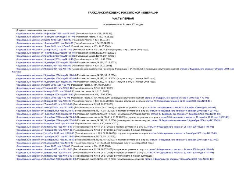 Кодекс  Гражданский кодекс Российской Федерации