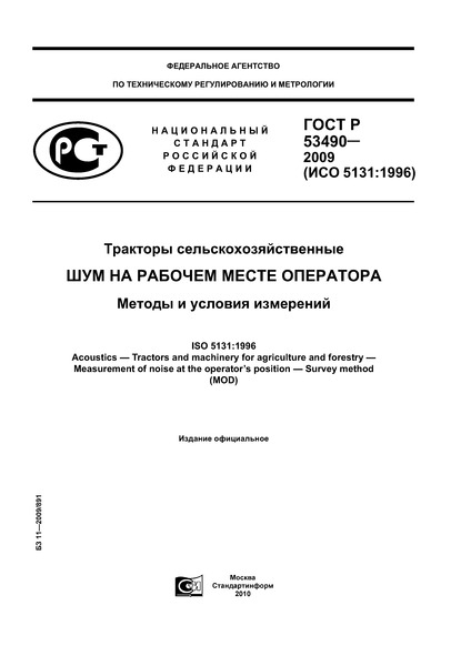 ГОСТ Р 53490-2009 Тракторы сельскохозяйственные. Шум на рабочем месте оператора. Методы и условия измерений