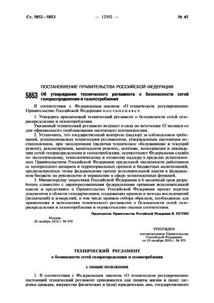 Технический регламент  Технический регламент по безопасности сетей газораспределения и газопотребления
