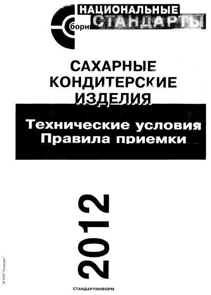 ГОСТ 6477-88 Карамель. Общие технические условия
